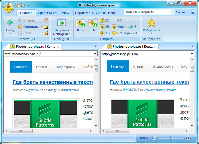 IE Tester - главное окно программы