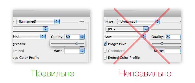 Разумное JPEG-качество при экспорте